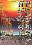 君に伝えたい詩がある Imagination×心の詩訳詩集 Vol.3 (MyISBN - デザインエッグ社)