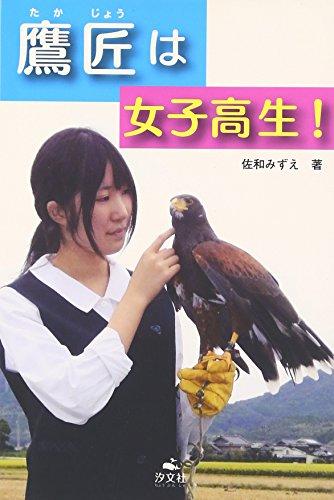 [画像:鷹匠は女子高生!]