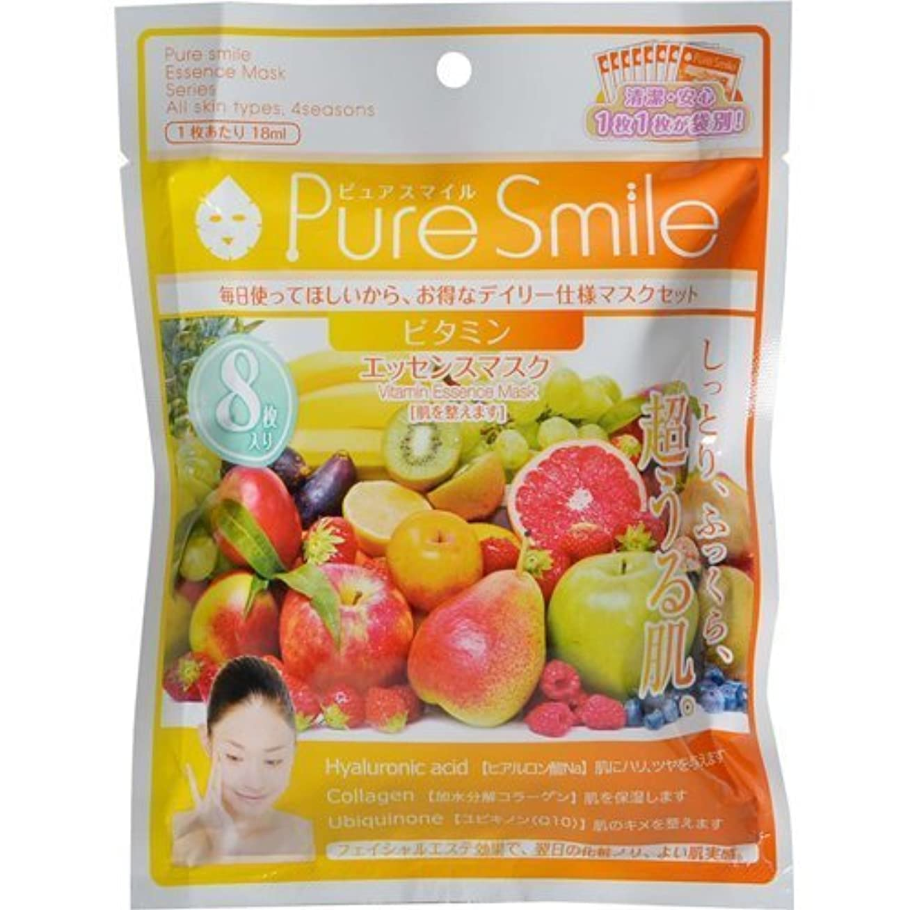 敬の念召集する捨てるPure Smile エッセンスマスク8枚セット ビタミン 8枚