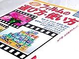 ゼロから始めるフィルムの選び方・使い方 (Gakken camera mook)