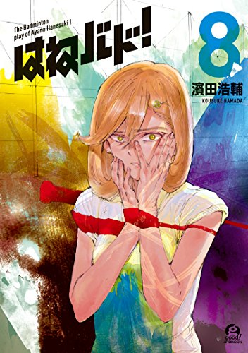 はねバド!(8) (アフタヌーンコミックス)の詳細を見る