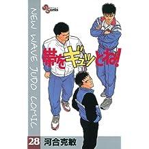 帯をギュッとね!(28) (少年サンデーコミックス)