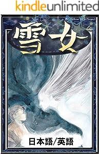雪女 【日本語/英語版】 きいろいとり文庫