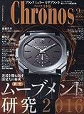 クロノス日本版 2016年 09 月号 [雑誌]