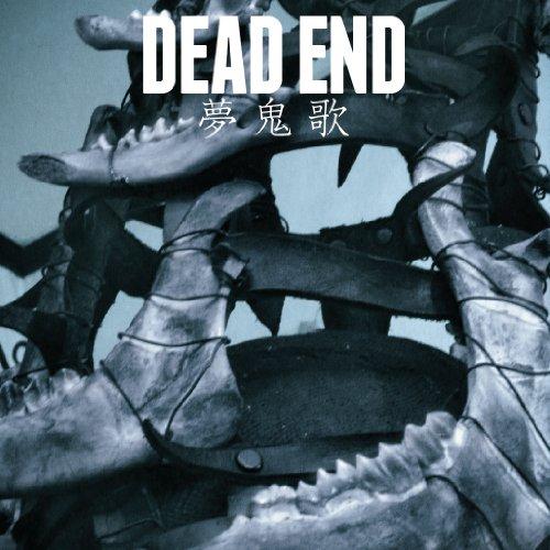 夢鬼歌(DVD付)