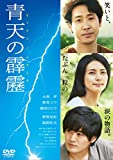 青天の霹靂 通常版 DVD[DVD]