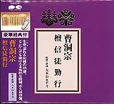 曹洞宗檀信徒勤行 CD+経典 (宗紋付きお経シリーズ)