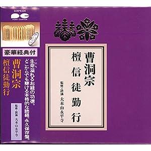 宗紋付きお経シリーズ 曹洞宗 檀信徒勤行(経典付き)