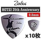 【限定モデル】【10枚セット】ZODIAC WORKS HOTEI 35th 布袋寅泰 デビュー35周年記念 ギター ピック