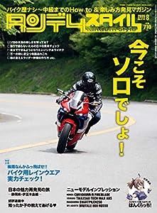 タンデムスタイル 2020年8月号 [雑誌]