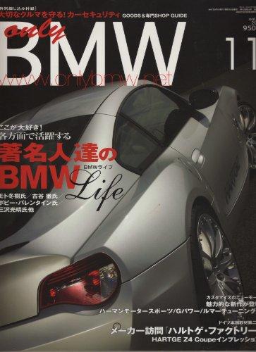 only BMW Vol.11 (オンリーメルセデス増刊)