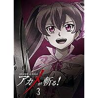 アカメが斬る!  vol.3 Blu-ray 【初回生産限定版】