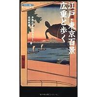 江戸・東京百景 広重と歩く (角川SSC新書)