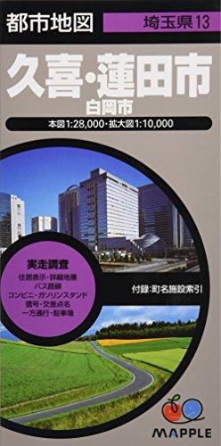 都市地図 埼玉県 久喜・蓮田市 (地図 | マップル)