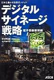 日本を動かす次世代メディア デジタルサイネージ戦略 電子看板最前線