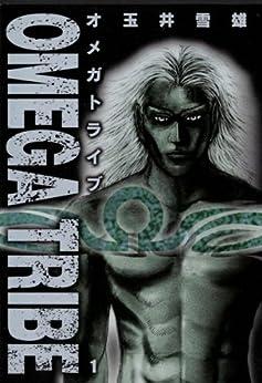 [玉井雪雄]のOMEGA TRIBE(1) (ビッグコミックス)