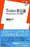 Twitter社会論 ~新たなリアルタイム・ウェブの潮流 (新書y) 画像