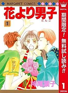 花より男子 カラー版【期間限定無料】 1 (マーガレットコミックスDIGITAL...