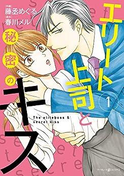 [藤丞めぐる]のエリート上司と秘密のキス 1 (マーマレードコミックス)