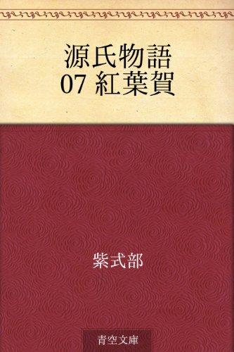 源氏物語 07 紅葉賀 -