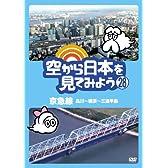 空から日本を見てみよう (28) 京急線 品川~横浜~三浦半島 [DVD]