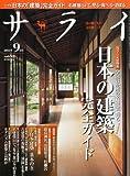 サライ 2011年 09月号 [雑誌]