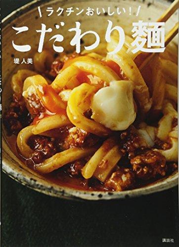 こだわり麺 ラクチンおいしい! (講談社のお料理BOOK)
