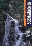 東京周辺の沢―丹沢・奥多摩・奥秩父・大菩薩・両神山 (沢登りルート図集) 画像