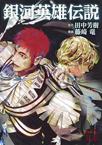 銀河英雄伝説 (12) (ヤングジャンプコミックス)