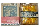 マグマ大使 限定版 絶版プラモ 昭和レトロ ビンテージ 模型 虫プロ 手塚治虫