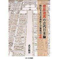 菅原道真の古代日本論: -独白する日本書紀と万葉集の虚構-