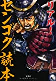 リアル! センゴク読本 (宝島SUGOI文庫)