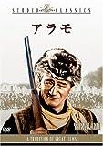 アラモ [DVD] 画像