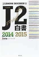 J2白書〈2014/2015〉