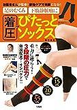 足のむくみ 下肢静脈瘤に 着圧ぴたっとソックスBOOK (バラエティ)