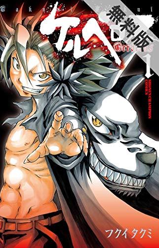ケルベロス 1【期間限定 無料お試し版】 (少年チャンピオン・コミックス)