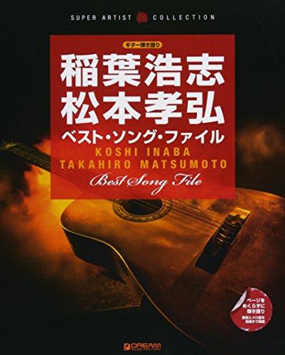 ギター弾き語り●稲葉浩志・松本孝弘/ベスト・ソング・ファイル...