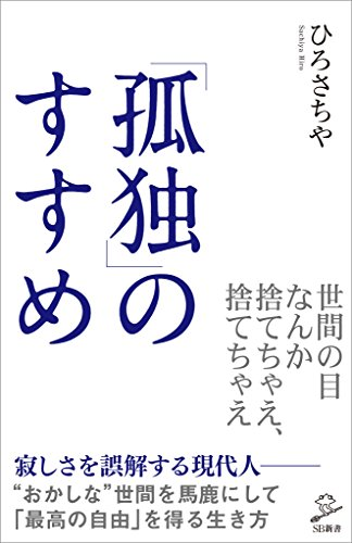 「孤独」のすすめ (SB新書)