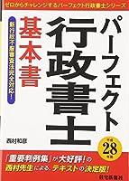 パーフェクト行政書士基本書〈平成28年版〉 (ゼロからチャレンジするパーフェクト行政書士シリーズ)