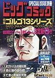 ゴルゴ13(198) 2018年 1/13 号 [雑誌]: ビッグコミック 増刊
