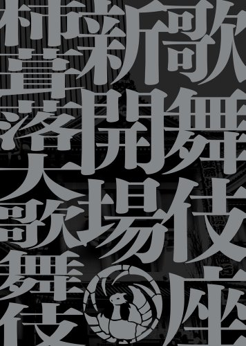 歌舞伎座新開場 柿葺落大歌舞伎 四月五月六月全演目集 (BDブック)
