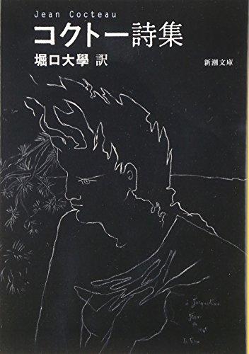 コクトー詩集 (新潮文庫)の詳細を見る