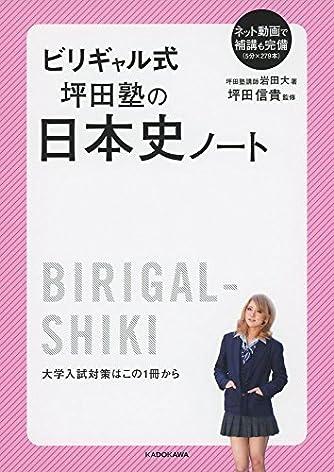 ビリギャル式 坪田塾の日本史ノート