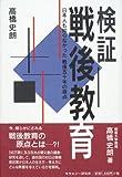検証・戦後教育―日本人も知らなかった戦後50年の原点