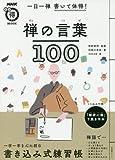 一日一禅 書いて体得!  禅の言葉100 (生活実用シリーズ)