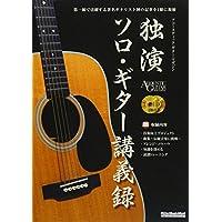 独演 ソロ・ギター講義録 (CD2枚付) (アコースティック・ギター・マガジン)