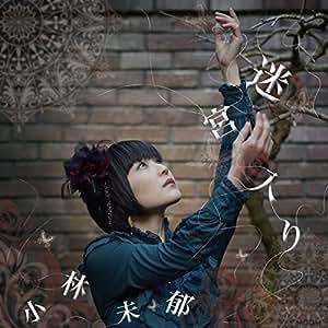 迷宮入り [DVD]