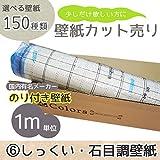 [グループ6]選べる150種類 生のり付き壁紙/1m単位 カット販売/しっくい・石目調壁紙【CC-SP9904】/JQ5