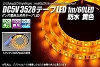 DC5V 3528テープLED 60LED/m 防水 黄色 1m モバイルバッテリー用