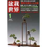 盆栽世界 2008年 01月号 [雑誌]